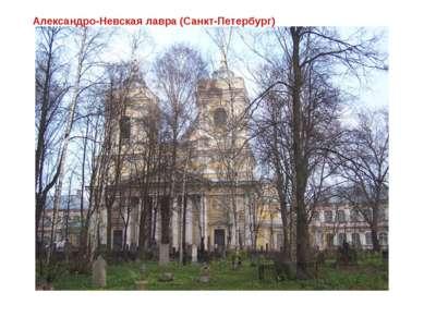 Александро-Невская лавра (Санкт-Петербург)