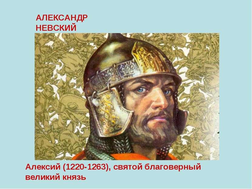 АЛЕКСАНДР НЕВСКИЙ Алексий (1220-1263), святой благоверный великий князь