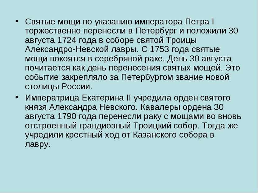 Святые мощи по указанию императора Петра I торжественно перенесли в Петербург...