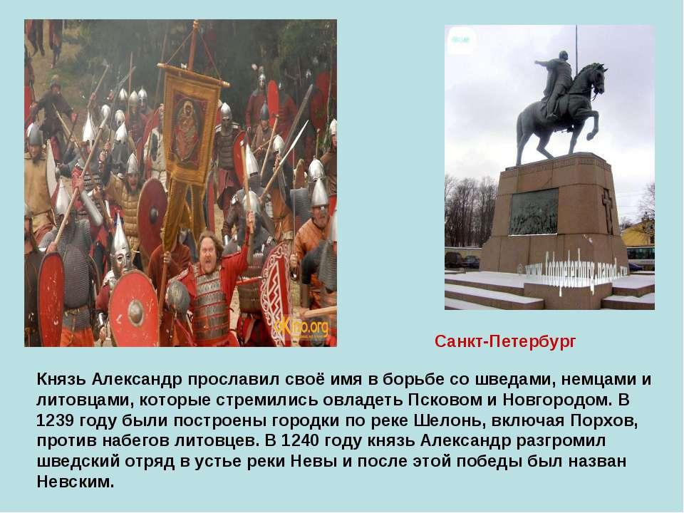 Князь Александр прославил своё имя в борьбе со шведами, немцами и литовцами, ...