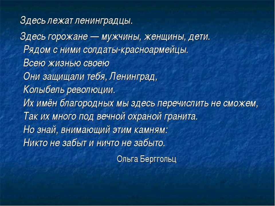 Здесь лежат ленинградцы. Здесь горожане — мужчины, женщины, дети. Рядом с ним...