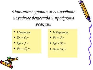 Допишите уравнения, назовите исходные вещества и продукты реакции I вариант Z...