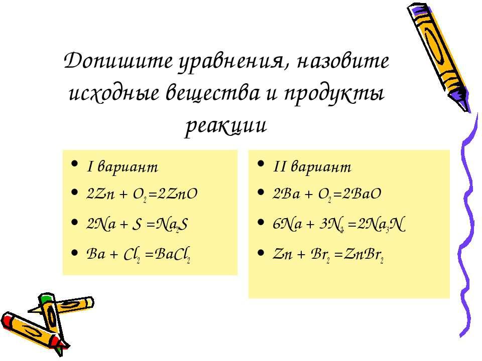 Допишите уравнения, назовите исходные вещества и продукты реакции I вариант 2...