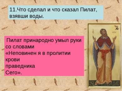 11.Что сделал и что сказал Пилат, взявши воды. Пилат принародно умыл руки со ...