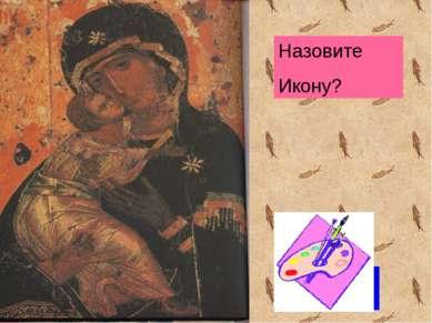 Назовите Икону? Владимирская икона Божьей матери