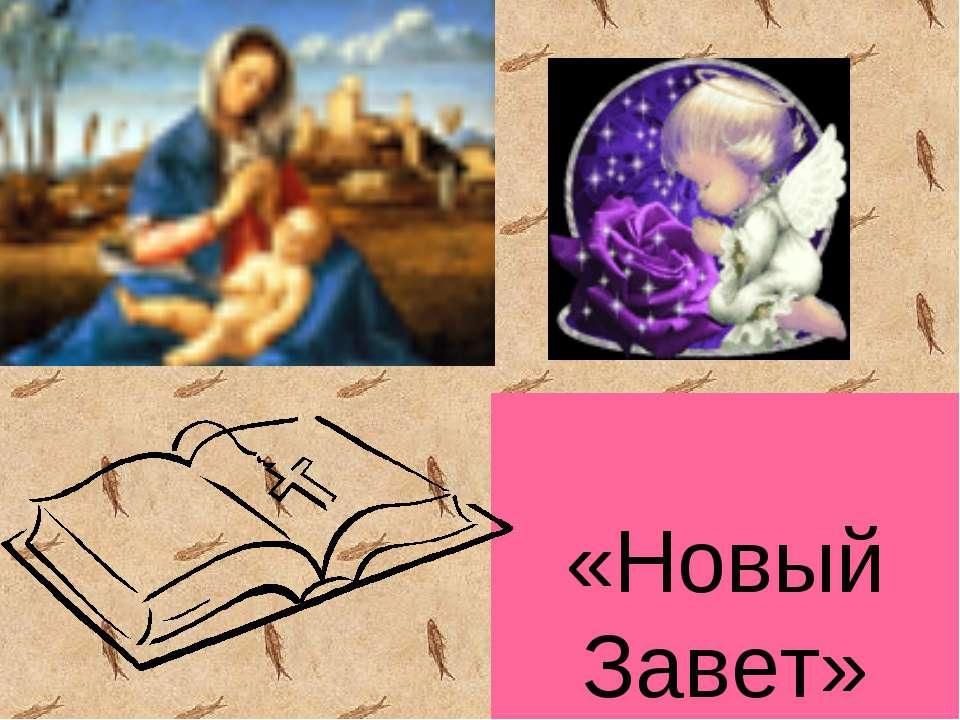 «Новый Завет»