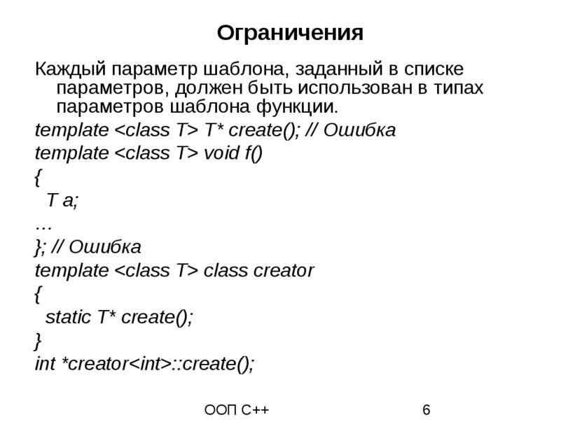 Ограничения Каждый параметр шаблона, заданный в списке параметров, должен быт...