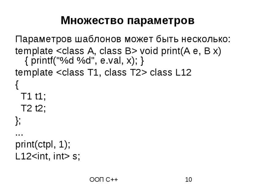 Множество параметров Параметров шаблонов может быть несколько: template void ...