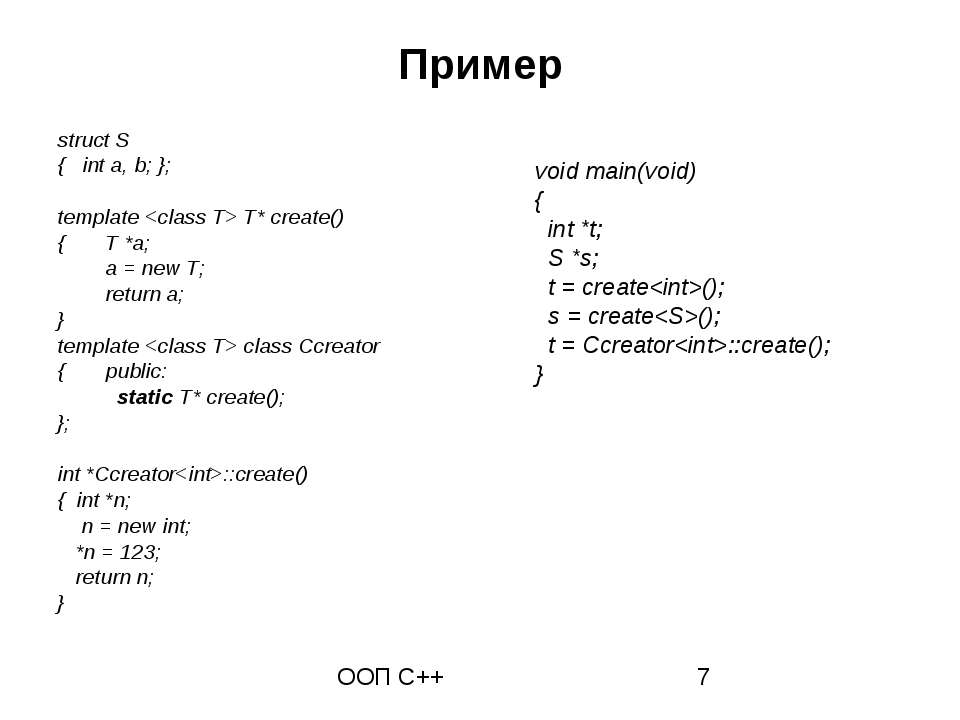 Пример struct S { int a, b; }; template T* create() { T *a; a = new T; return...