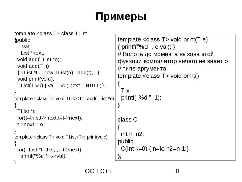 Примеры template class TList {public: T val; TList *next; void add(TList *e);...