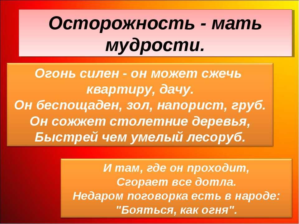 Осторожность - мать мудрости.