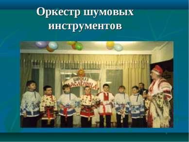 Оркестр шумовых инструментов