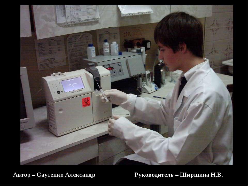 Автор – Саутенко Александр Руководитель – Ширшина Н.В.