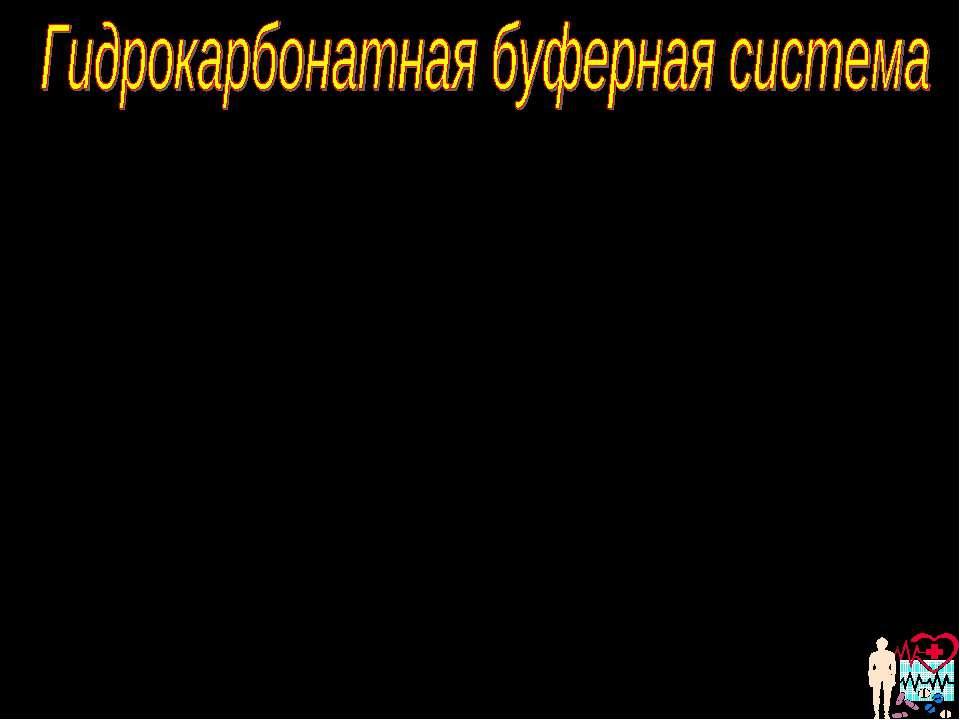 Гидрокарбонатная буферная система является основным внеклеточным буфером. Она...
