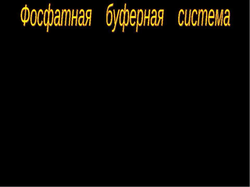 Фосфатная буферная система представляет собой смесь однозамещенного фосфата N...