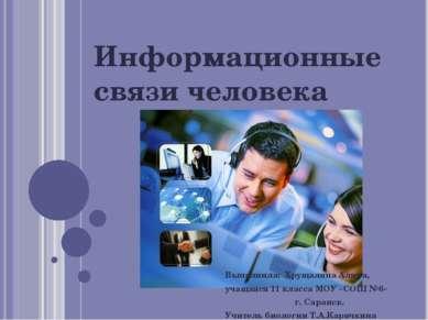 Информационные связи человека Выполнила: Хрущалина Алина, учащаяся 11 класса ...