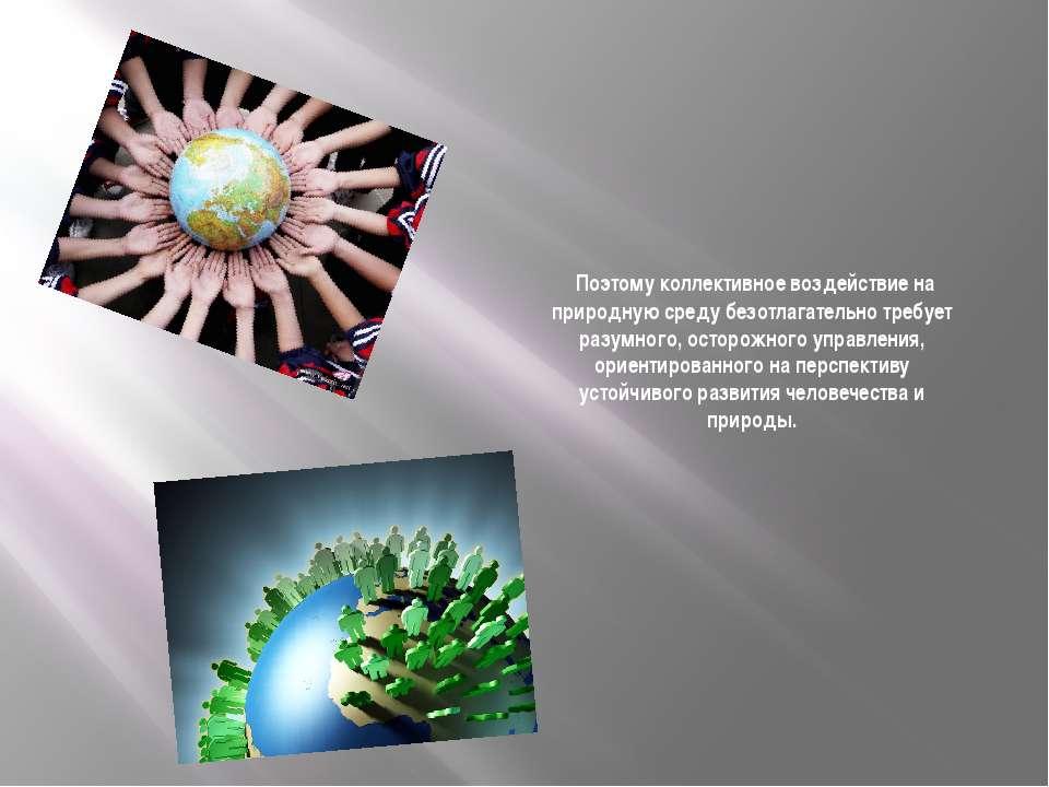 Поэтому коллективное воздействие на природную среду безотлагательно требует ...