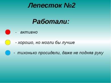 Лепесток №2 Работали: - –активно - хорошо, но могли бы лучше - тихонько проси...