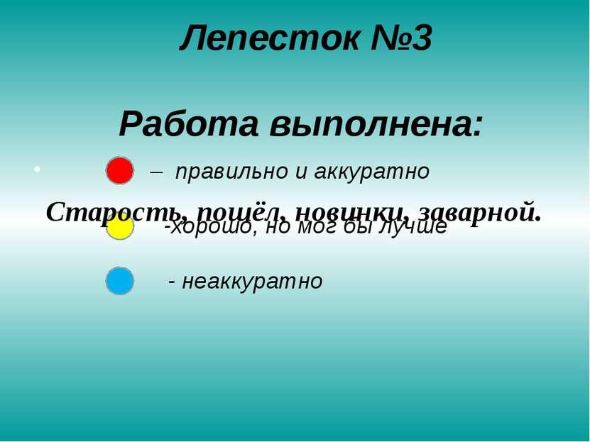 Лепесток №3 Работа выполнена: – правильно и аккуратно -хорошо, но мог бы лучш...