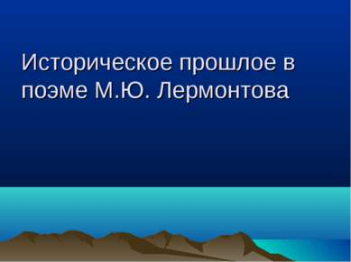 Историческое прошлое в поэме М.Ю. Лермонтова