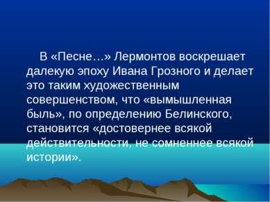 В «Песне…» Лермонтов воскрешает далекую эпоху Ивана Грозного и делает это так...