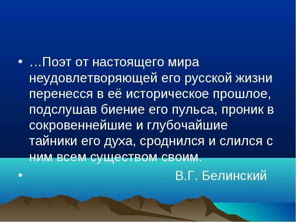 …Поэт от настоящего мира неудовлетворяющей его русской жизни перенесся в её и...