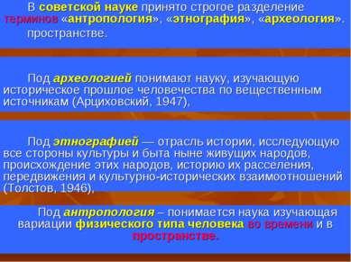 В советской науке принято строгое разделение терминов «антропология», «этногр...