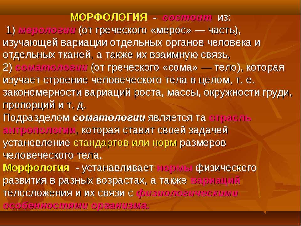 МОРФОЛОГИЯ - состоит из: 1) мерологии (от греческого «мерос» — часть), изучаю...