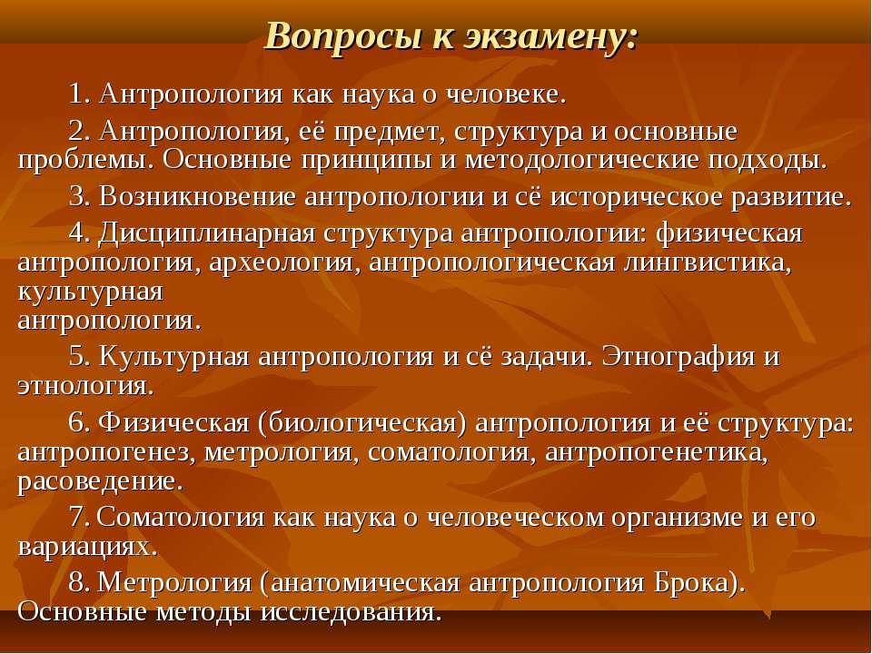 Вопросы к экзамену: 1. Антропология как наука о человеке. 2. Антропология, её...