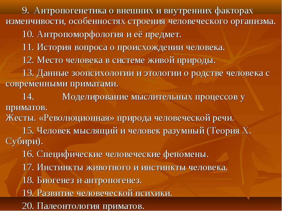 9. Антропогенетика о внешних и внутренних факторах изменчивости, особенностях...