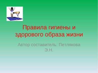Правила гигиены и здорового образа жизни Автор составитель: Петлякова Э.Н.