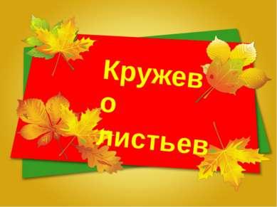 Кружево листьев