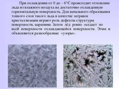 При охлаждении от 0 до – 6°C происходит отложение льда из влажного воздуха на...