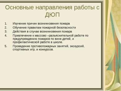 Основные направления работы с ДЮП Изучение причин возникновения пожара Обучен...