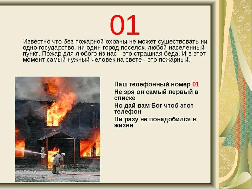 01 Известно что без пожарной охраны не может существовать ни одно государство...