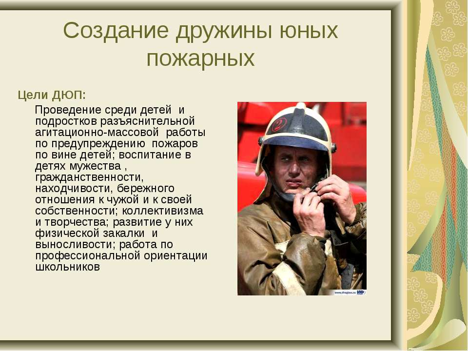Создание дружины юных пожарных Цели ДЮП: Проведение среди детей и подростков ...