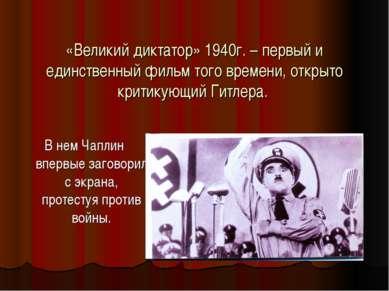 «Великий диктатор» 1940г. – первый и единственный фильм того времени, открыто...