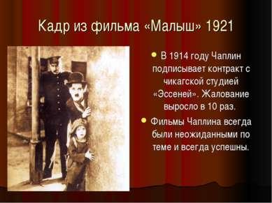 Кадр из фильма «Малыш» 1921 В 1914 году Чаплин подписывает контракт с чикагск...