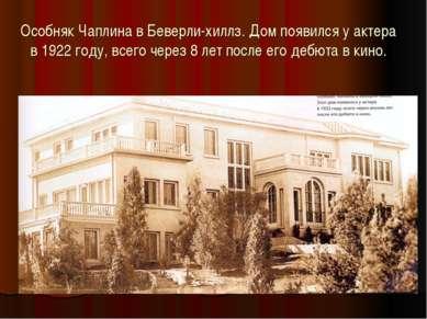 Особняк Чаплина в Беверли-хиллз. Дом появился у актера в 1922 году, всего чер...