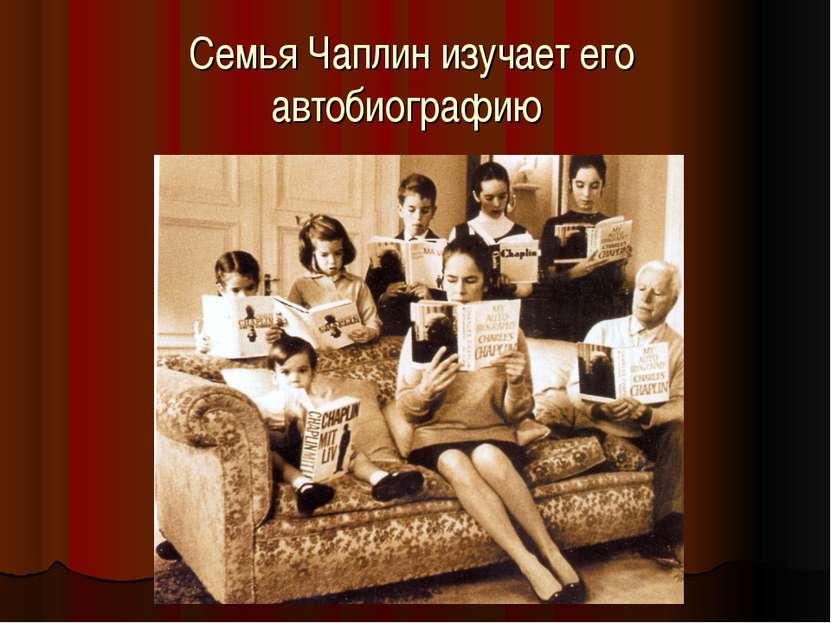 Семья Чаплин изучает его автобиографию