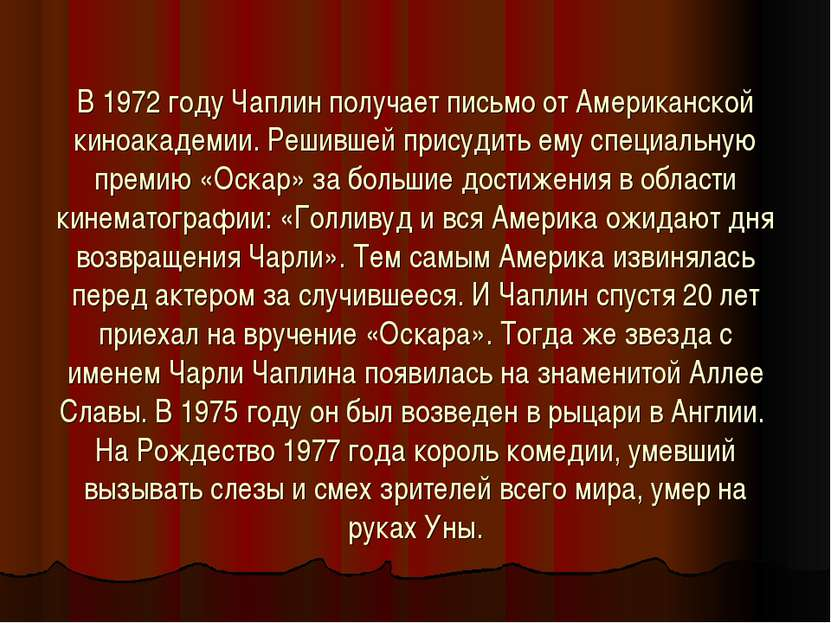 В 1972 году Чаплин получает письмо от Американской киноакадемии. Решившей при...