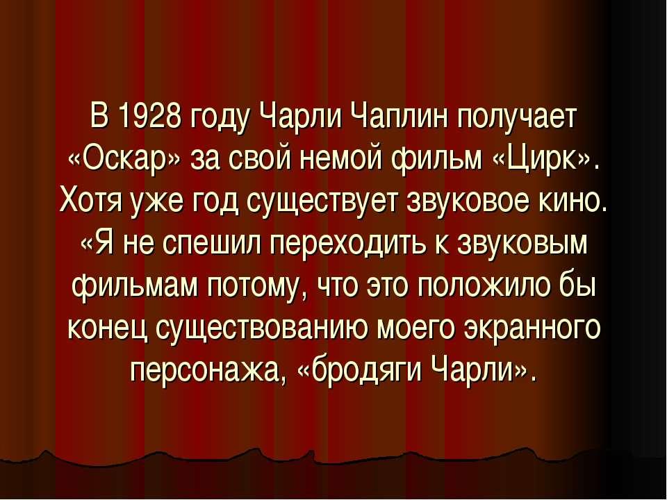 В 1928 году Чарли Чаплин получает «Оскар» за свой немой фильм «Цирк». Хотя уж...