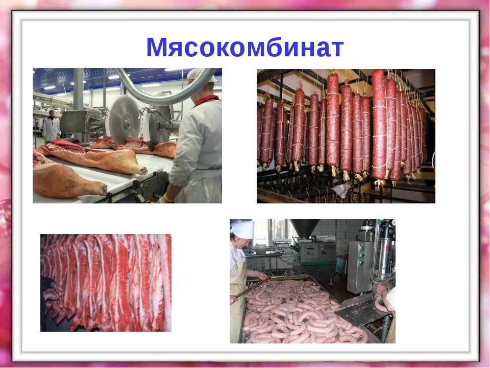 Мясокомбинат