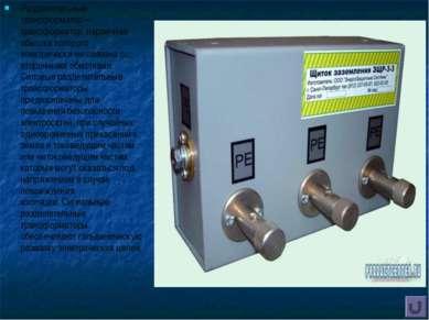 Разделительный трансформатор— трансформатор, первичная обмотка которого элек...