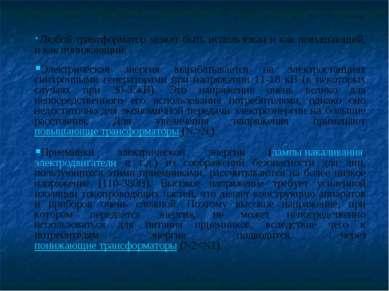 Любой трансформатор может быть использован и как повышающий, и как понижающий...
