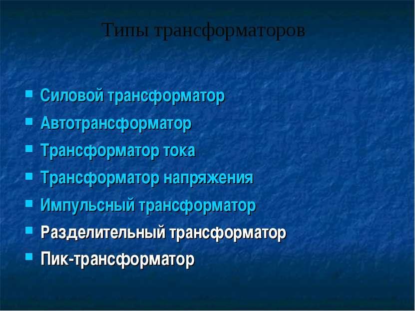 Типы трансформаторов Силовой трансформатор Автотрансформатор Трансформатор то...