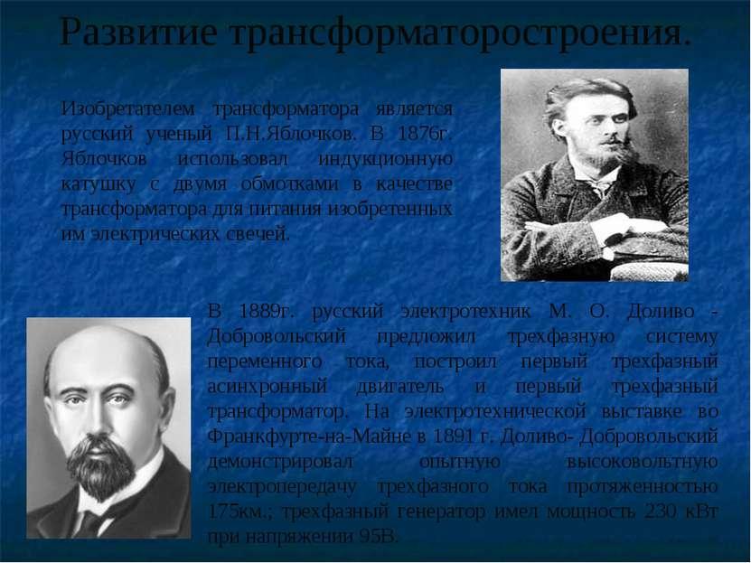 Развитие трансформаторостроения. В 1889г. русский электротехник М. О. Доливо ...