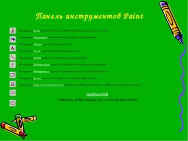 Панель инструментов Paint Инструмент Кисть предназначен для рисования произво...