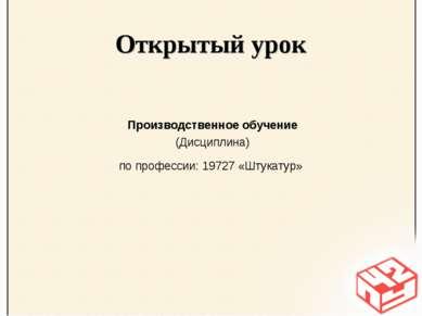 Открытый урок Производственное обучение (Дисциплина) по профессии: 19727 «Шту...