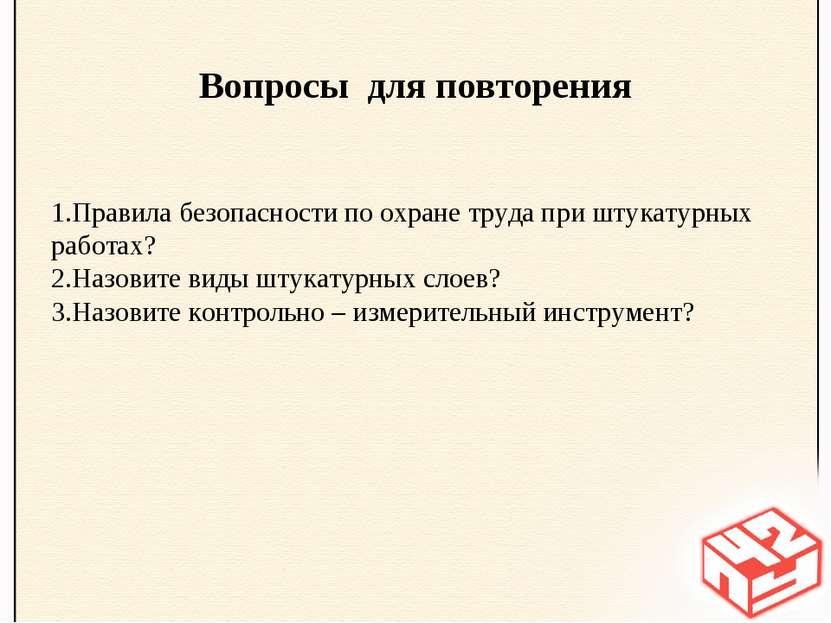 Вопросы для повторения Правила безопасности по охране труда при штукатурных р...